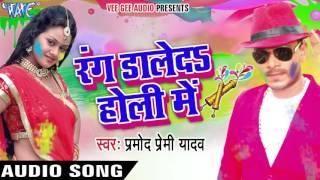 भेज दs बैगनवा राजा जी Rang Daleda Holi Me Pramod Premi Yadav Bhojpuri Holi Song 2016