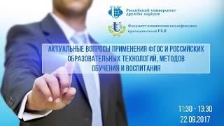 Актуальные вопросы применения ФГОС и российских образовательных технологий обучения и воспитания