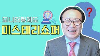 미용실 미스테리쇼퍼/미용실 모니터/모니터링 제도