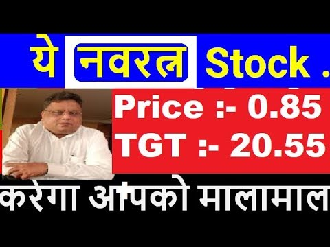 Penny stock below 1 rupees,multibagger penny stock || best stock for 2018