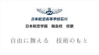 日本航空学園 輪島校 校歌