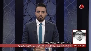 ما أهداف الحوثيين من إغلاق مئات الصيدليات في مناطق سيطرتهم ؟ | بين اسبوعين