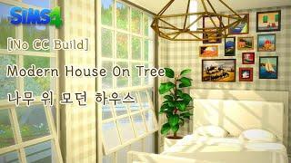 [심즈4 건축/배포] 나무 위 모던하우스 (No CC)…