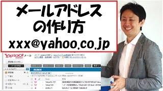 Yahooメールアドレスの作り方(2016年)。入門講座【音速パソコン教室】 thumbnail