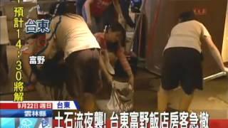 天兔發威也造成東台灣傳出不少災情,21號晚上11點多,土石流夜襲台東富...