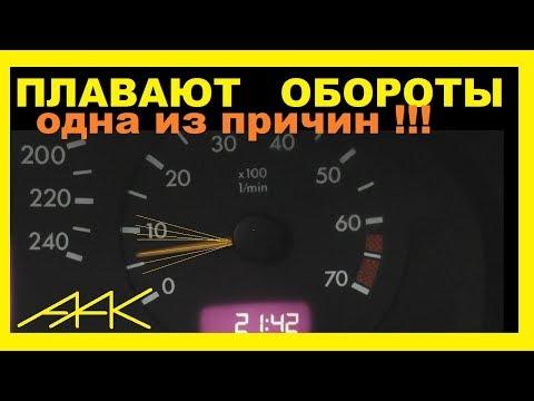 Плавают обороты! Одна из причин на примере Мерседеса W210/111 мотор