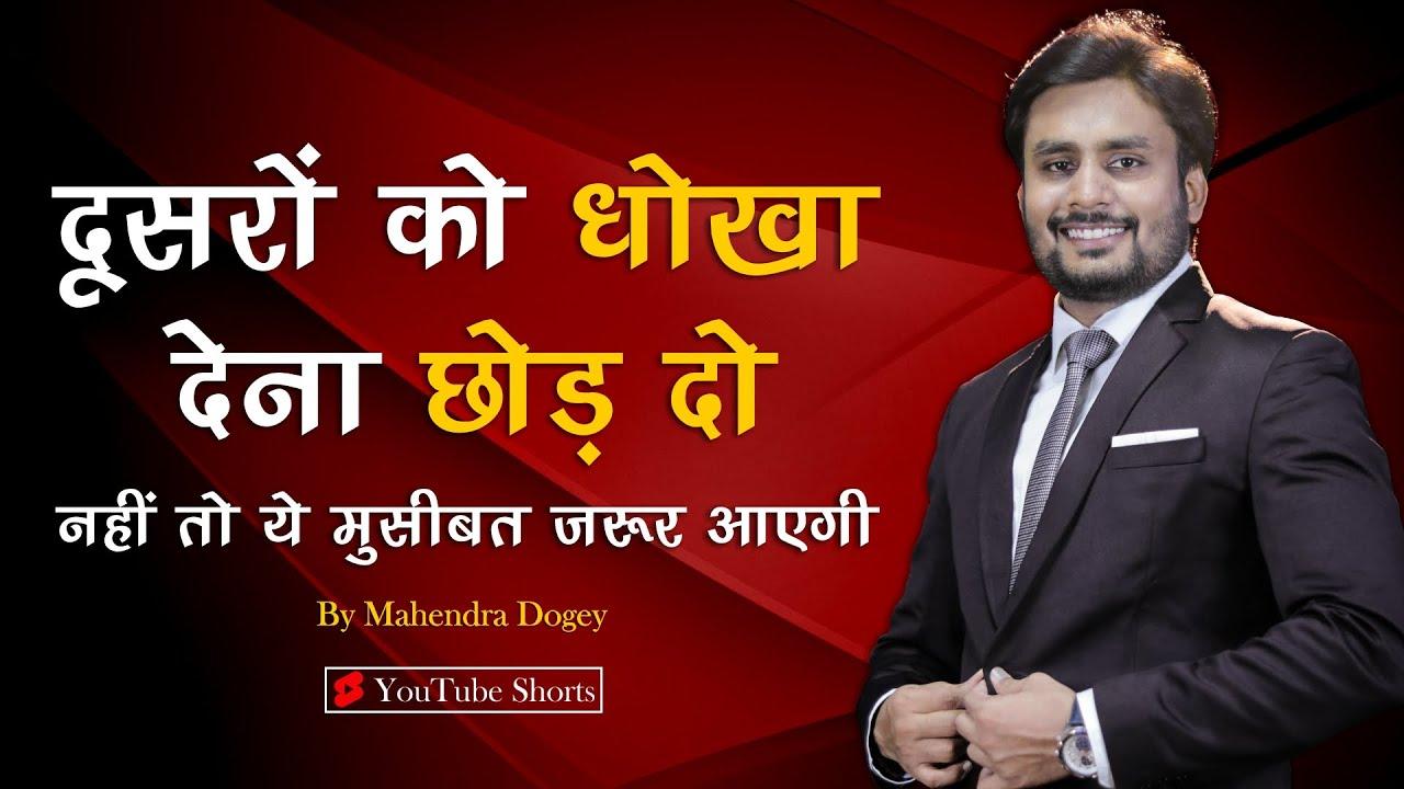 दूसरों को धोखा देना छोड़ दो || best motivational video in hindi  by mahendra dogney #shorts