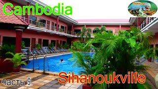Камбоджа,Сиануквиль,прилет,отель,квартира часть 9(камбоджа, ангкор ват камбоджа, туры в камбоджу,цены в камбодже,таиланд,горящий тур,экскурсии в камбодже,виз..., 2015-08-08T14:08:42.000Z)
