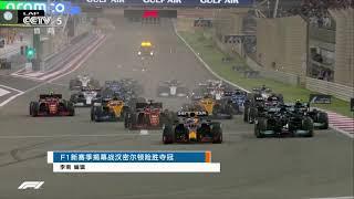 [F1]F1新赛季揭幕战 汉密尔顿险胜夺冠|体坛风云 - YouTube