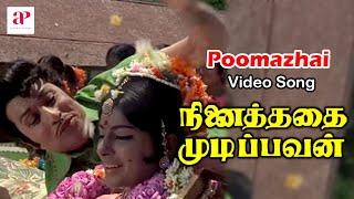 Ninaithathai Mudippavan Tamil Movie Songs | Poomazhai Video Song | MGR | M. S. Viswanathan