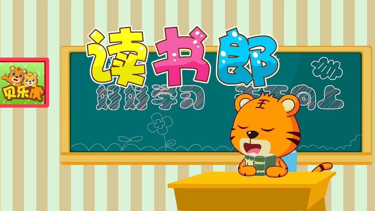 【國語兒歌】讀書郎 童年經典 兒歌童謠 幼兒早教啟蒙 貝樂虎 BabyTiger - YouTube
