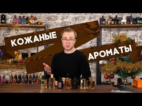 ТОП-7 кожаных ароматов для мужчин. Подборка от Духи.рф