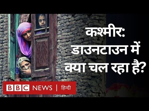 Kashmir में BJP