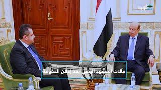 مآلات المشهد اليمني بعد إعلان حكومة المحاصصة | أبعاد في المسار