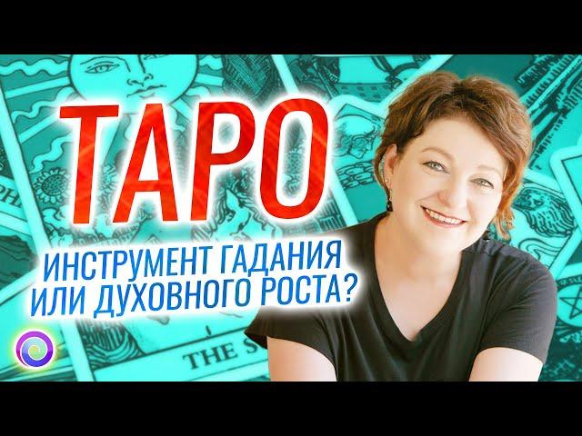 ТАРО – ИНСТРУМЕНТ ГАДАНИЯ ИЛИ ДУХОВНОГО РОСТА? — Екатерина Самойлова,  Любовь Грин