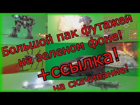 Сборник футажей green screen pack +download скачать