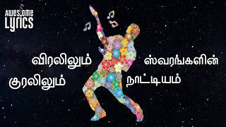 Madai thiranthu song Whatsapp Lyric Tamil