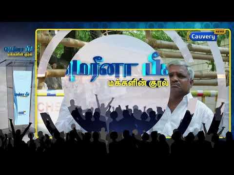 ரஜினியின் அரசியல் வருகை மாற்றம் தருமா? மக்களின் கருத்து | Rajinikanth | Marina Beach