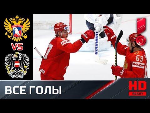 12.05.2019 Россия – Австрия - 5:0. Все голы. ЧМ-2019