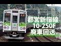 都営新宿線 10-250F 廃車回送 93T (走行編)警笛あり