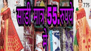 Sarees wholesale market mills shop