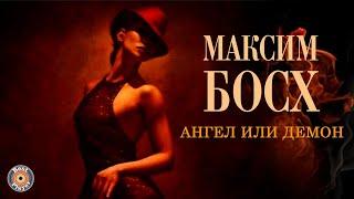 Максим Босх - Ангел или демон (Аудио 2018)