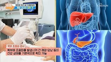 '내 췌장 건강'을 알 수 있는 방법? [내 몸 사용설명서] 277회 20191122