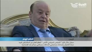 """سجال في اليمن بشأن قرار """" المجلس السياسي الأعلى """" العفو العام عن المشاركين فيما سماه العدوان"""