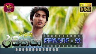 Amuthu Rasikaya || අමුතු රසිකයා | Episode -91 | 2019-06-27 | Rupavahini Teledrama Thumbnail