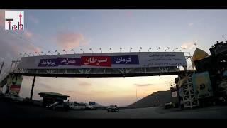 جاده هراز، ایران -  Haraz Road, Iran