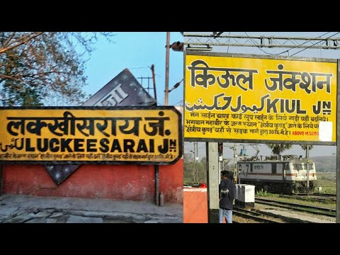 Departing from LUCKEESARAI JN and arriving at KIUL JN.