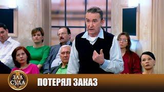 Ошибка - Зал суда. Битва за деньги с Дмитрием Агрисом