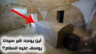 أين يوجد قبر سيدنا يوسف عليه السلام؟