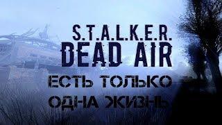 Одна жизнь S.T.A.L.K.E.R DEAD AIR стрим #1