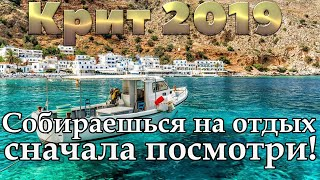 КРИТ ГРЕЦИЯ 2019: ОБЗОР КУРОРТОВ КРИТА
