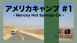 [Slide-log] アメリカキャンプ#1 〜Mercey Hot Springs〜