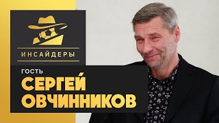 Инсайдеры Сергей Овчинников Выпуск от 23 01 2021