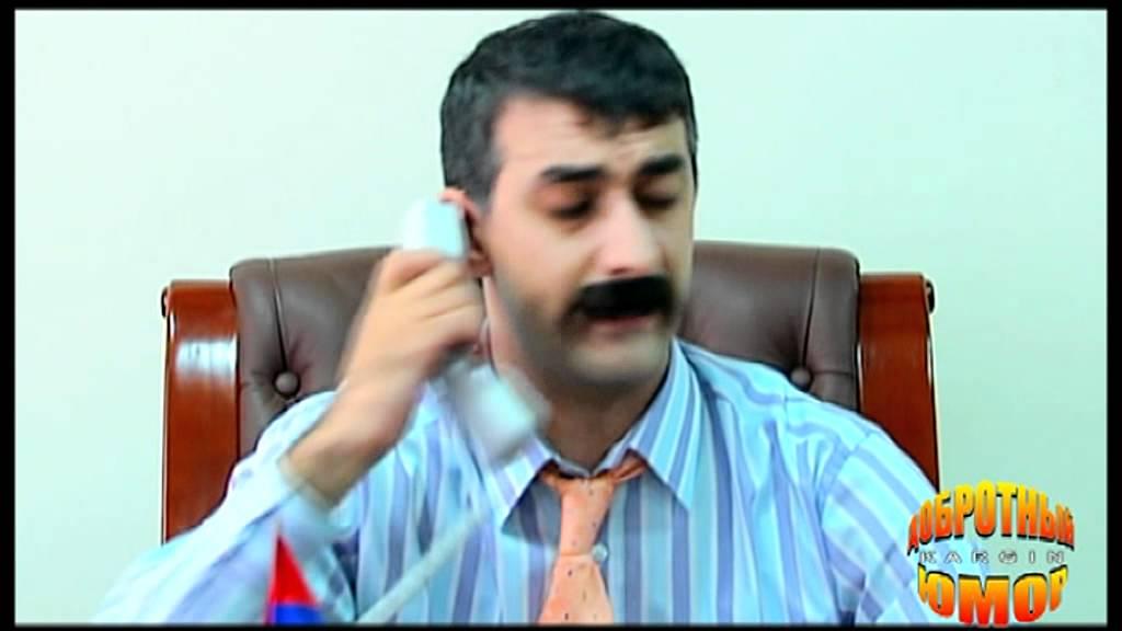 раздвигают свои армянский юмор видео два друга