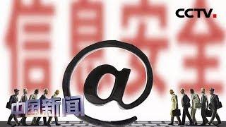 [中国新闻] 新闻观察:对任性收集个人信息说不 | CCTV中文国际