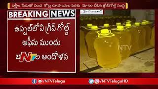హైదరాబాద్ లో పల్లీ మోసం | Multi Level Scam Busted at Telugu States | NTV