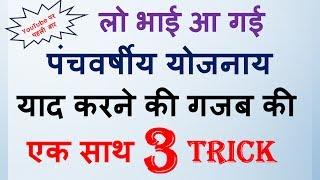 gk tricks in hindi | panchvarshiya yojana ( पंचवर्षीय योजनाय ) | gk short trick | study online