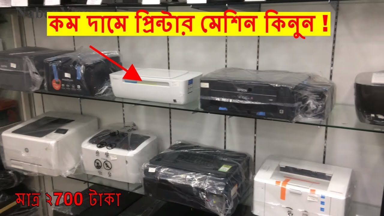 Printer Price In Bangladesh Buy Hp Canon Epson Cheap Price In