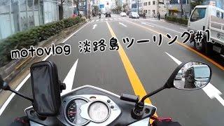 motovlog 淡路島ツーリング#1 シグナスx