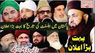 vuclip Dr. Muhammad Ashraf Asif Jalali-2017 Exclusive Interview Maulana Khadim Hussain General