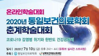 2020통일보건의료학회 춘계학술대회 홍보영상