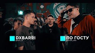 SLOVO: ПО ГОСТУ vs DXBVRRY  | МИНСК