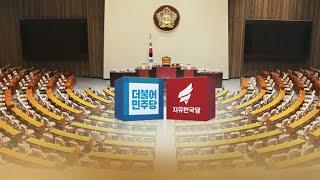 """與 """"조국 청문회 열자""""…野 """"지명철회해야"""" / 연합뉴스TV (YonhapnewsTV)"""