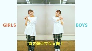 井上苑子-近づく恋 Dance Practice Video