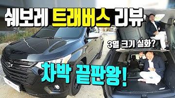 쉐보레 트래버스 리뷰 이게 버스야? SUV야? 차박 끝판왕!!!