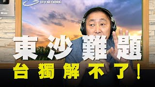 飛碟聯播網《飛碟早餐 唐湘龍時間》2020.10.19 (精華版)東沙難題台獨解不了!